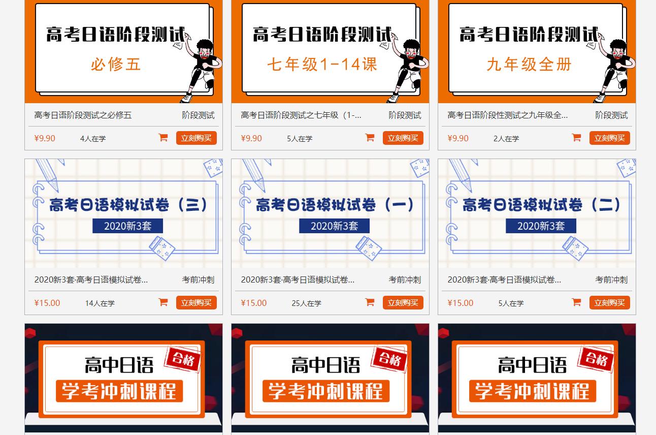 高考日语练习题库