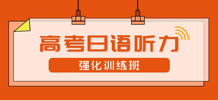 第六时限高考日语听力考试改11_01.jpg