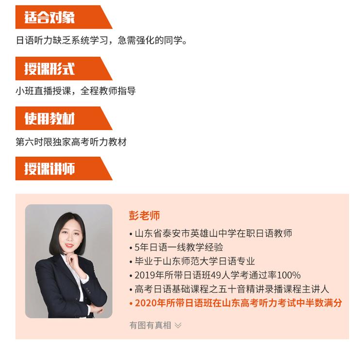 第六时限高考日语听力考试改11_04.jpg