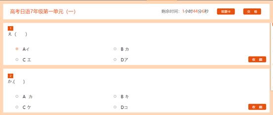 第六时限高考日语阶段测试练习题七年级第一单元