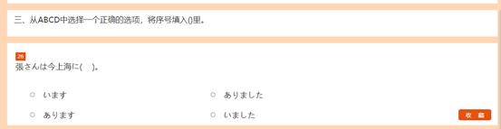 第六时限高考日语阶段测试练习题七年级第二单元(一)
