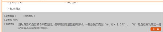 第六时限高考日语阶段测试练习题七年级第二单元(二)