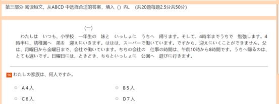 第六时限高考日语阶段测试练习题七年级第三单元(一)