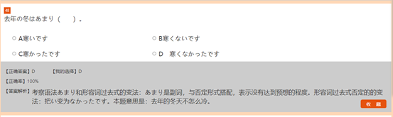 第六时限高考日语阶段测试练习题七年级第三单元(二)