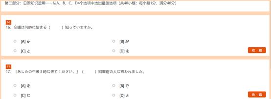 第六时限高考日语考前冲刺高考模拟题(1)