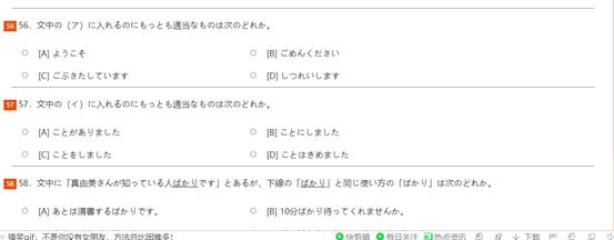 第六时限高考日语考前冲刺高考模拟题