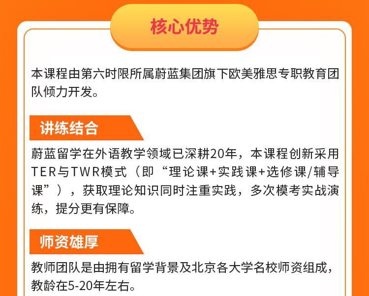 雅思名师基础班课程介绍图_03.jpg