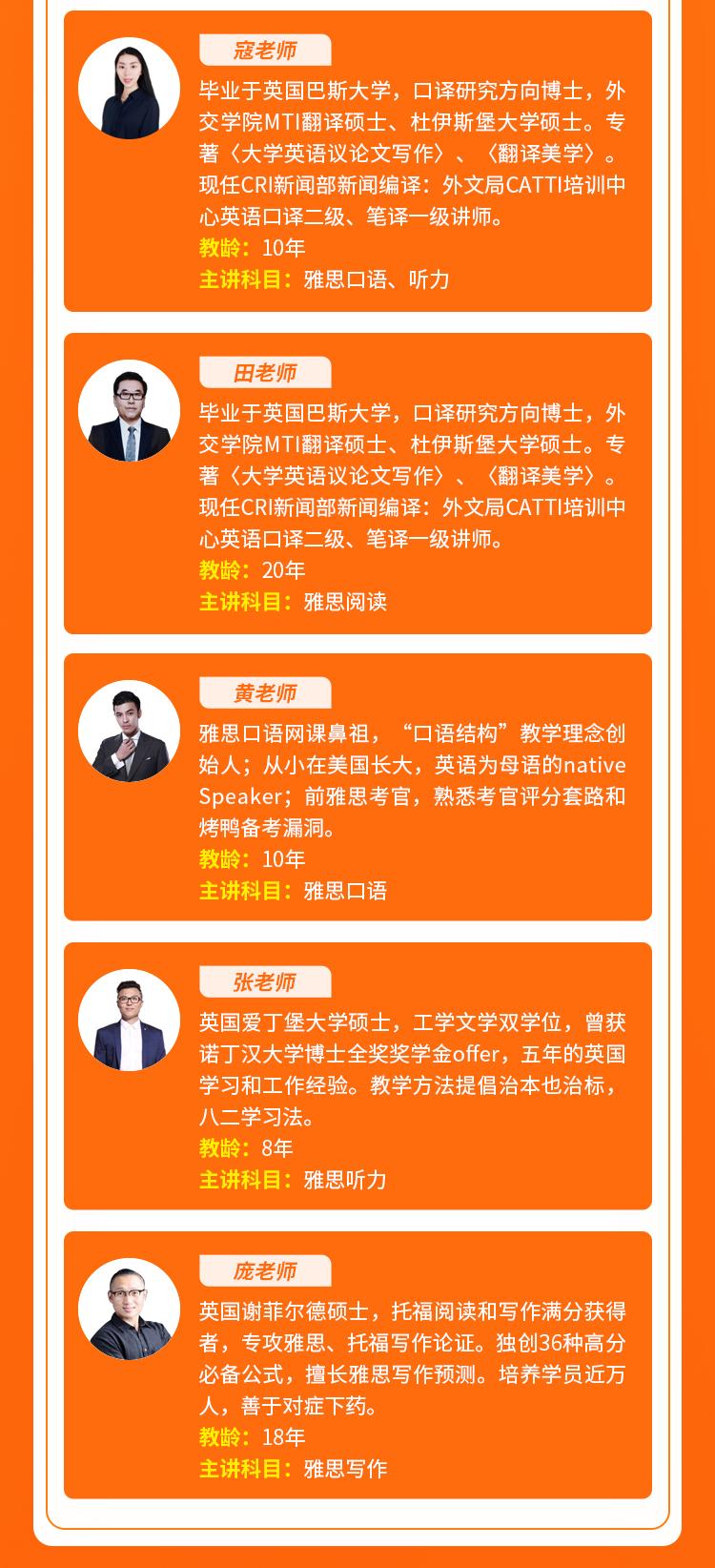 雅思名师基础班课程介绍图_04.jpg