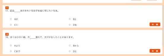 第六时限高考日语考前冲刺高考模拟练习题(4)