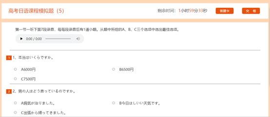第六时限高考日语考前冲刺高考模拟练习题(5)