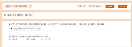 第六时限高考日语考前冲刺高考模拟练习题(3)
