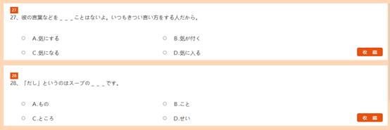 第六时限高考日语考前冲刺高考模拟练习题(9)