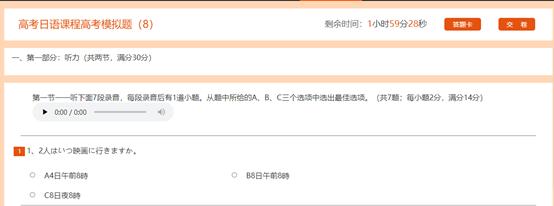 第六时限高考日语考前冲刺高考模拟练习题(8)