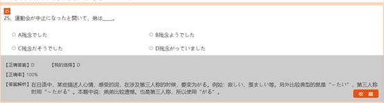 第六时限高考日语考前冲刺高考模拟练习题(7)