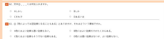第六时限高考日语考前冲刺高考模拟练习题(6)