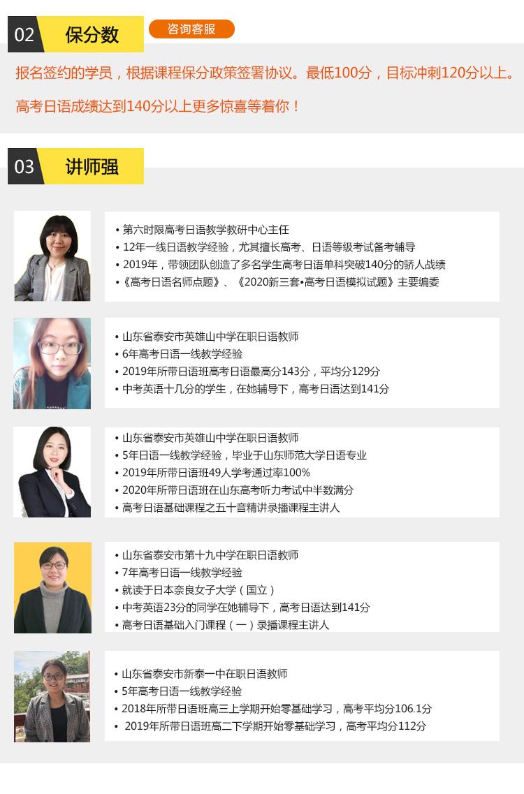 高考日语保分班