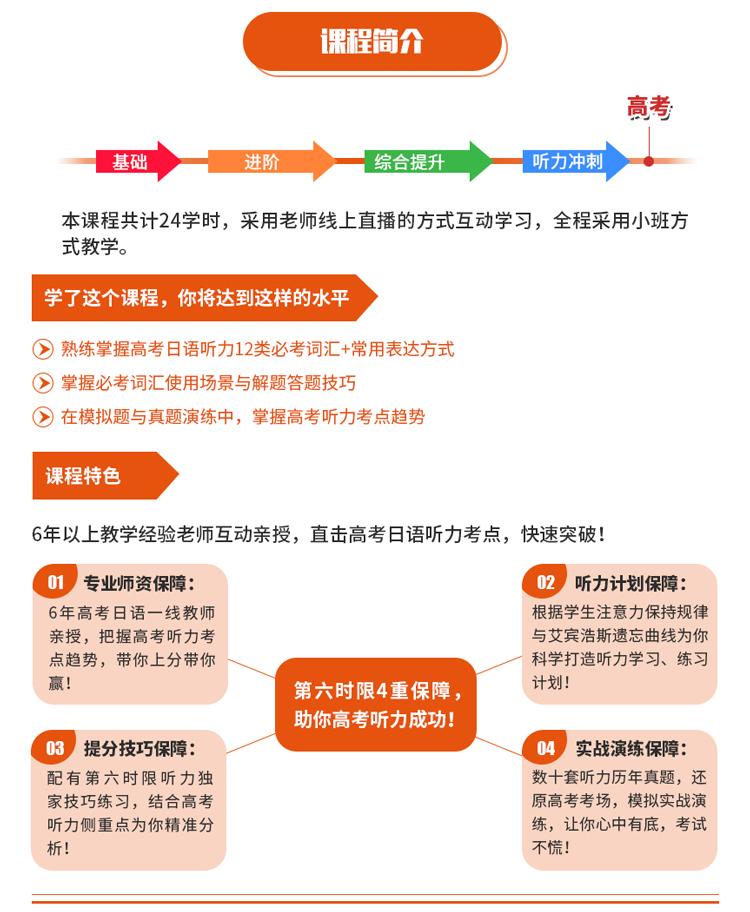 高考日语听力2.jpg