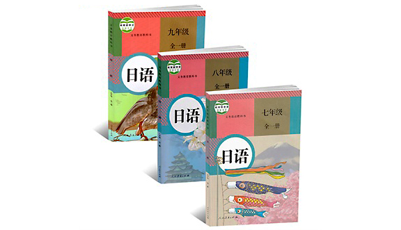 高考日语教材.jpg