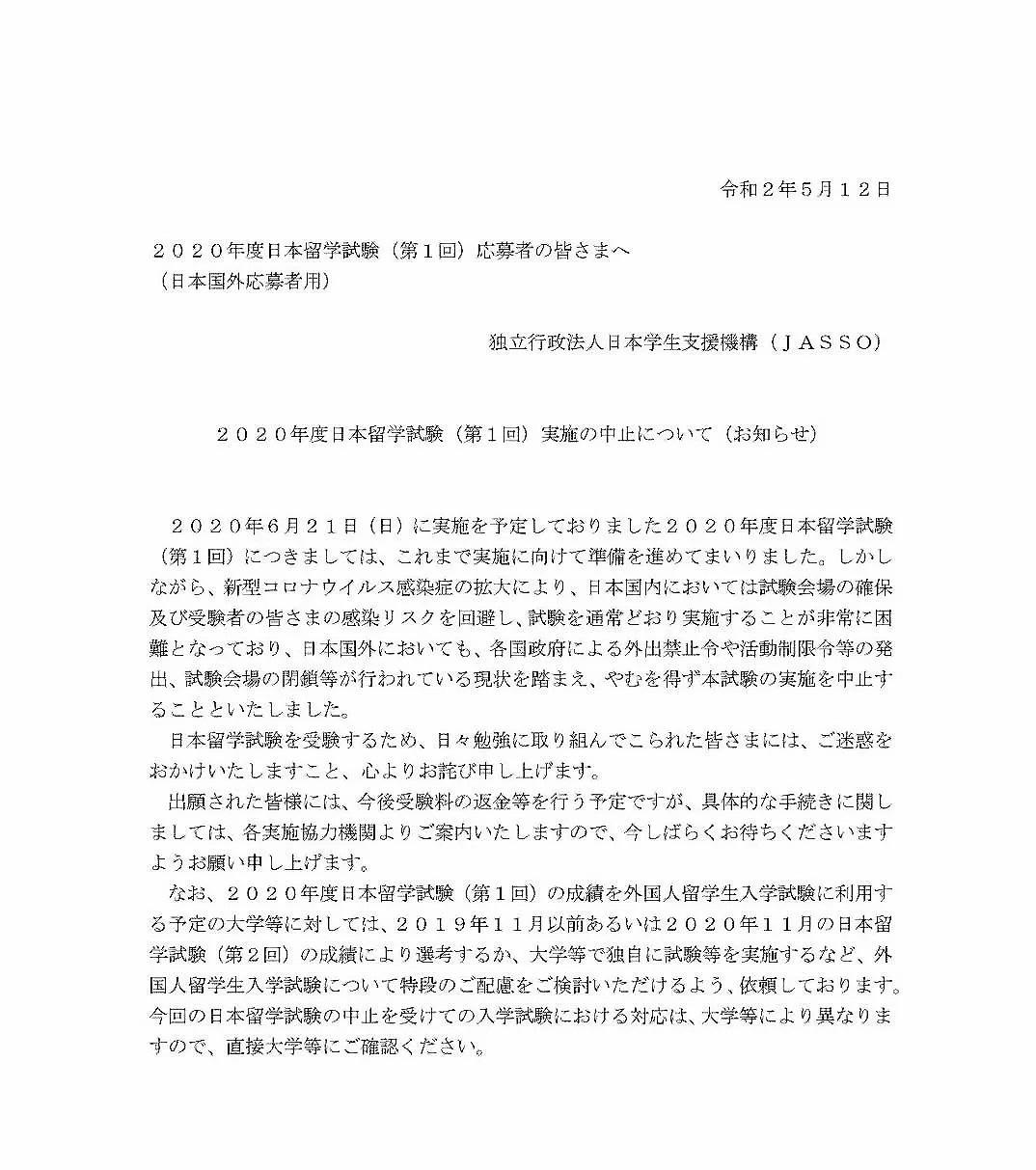日本留学生考试通知