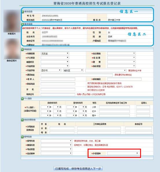 青海高考可以考日语吗