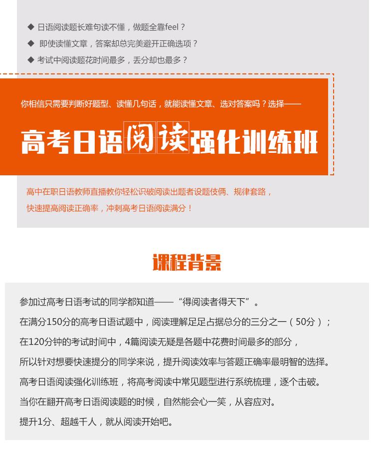 高考日语阅读强化训练班课程_01.jpg