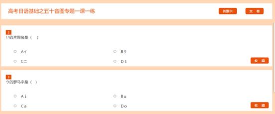第六时限高考日语五十音一课一练练习题