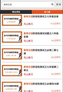 第六时限高考日语练习题