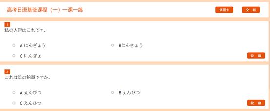 第六时限高考日语七年级一课一练练习题