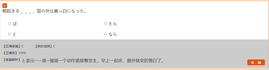 第六时限高考日语必修一练习题一课一练