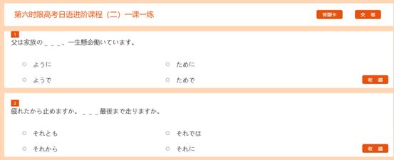 第六时限高考日语必修二一课一练练习题