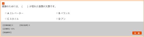 第六时限高考日语必修三一课一练练习题