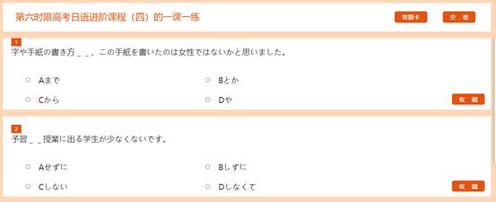 第六时限高考日语必修四一课一练练习题