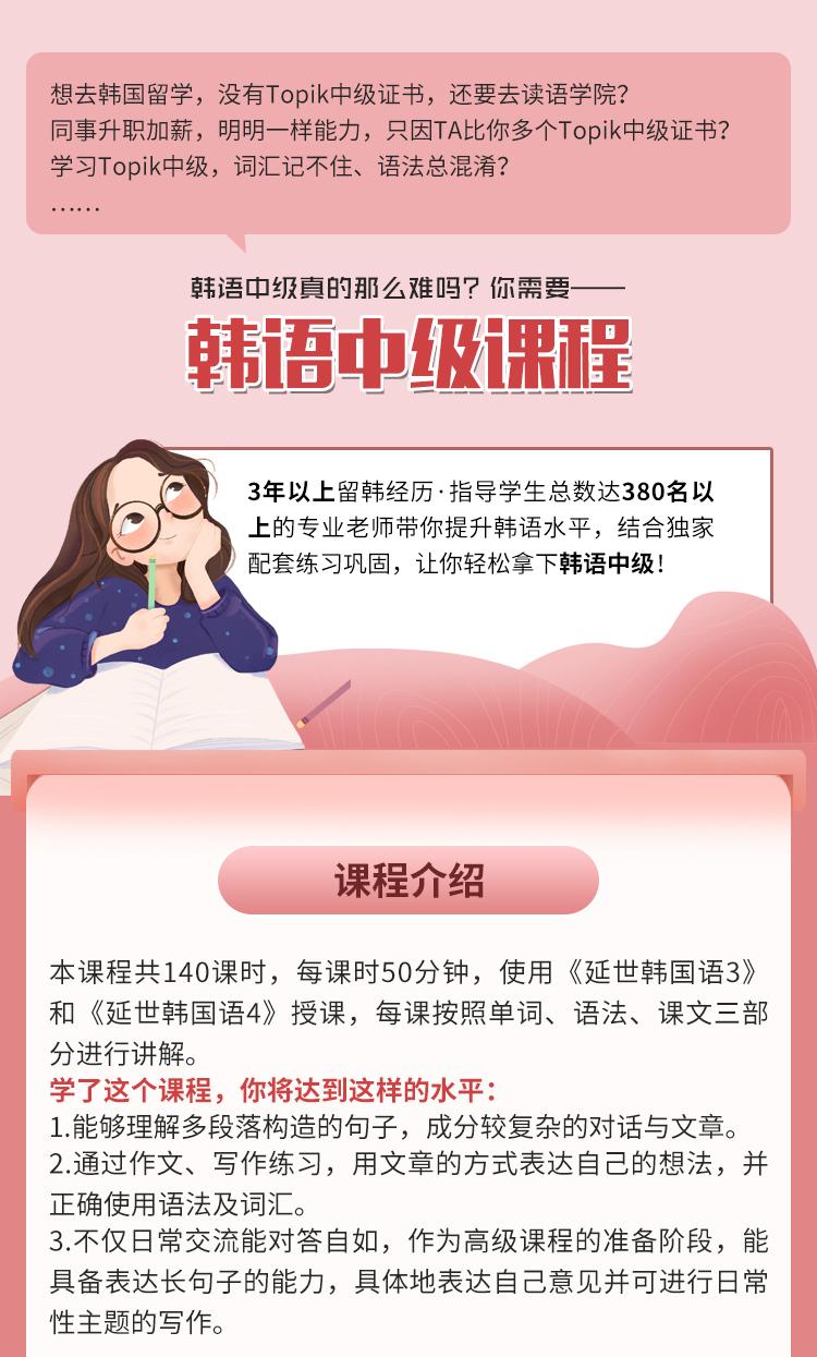 韩语中级课程长图_01.jpg