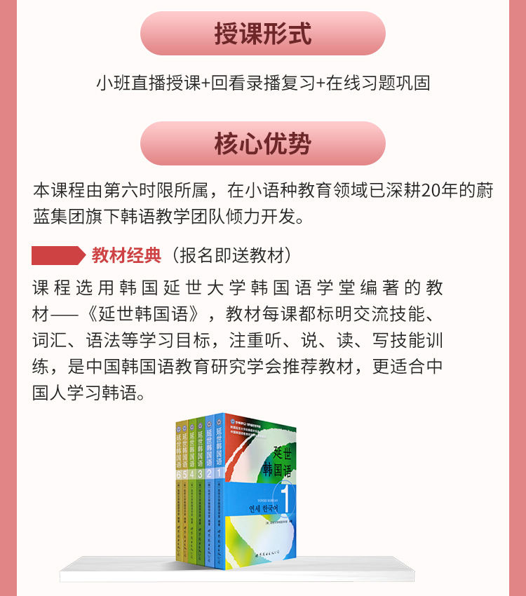 韩语中级课程长图_03.jpg