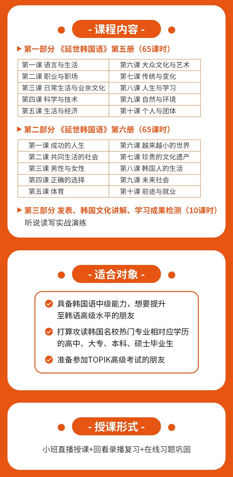 韩语高级级课程长图_02.jpg