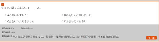 第六时限高考日语必修五一课一练练习题