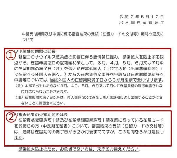 准备赴日留考的同学注意了,日本入管局发布最新公告