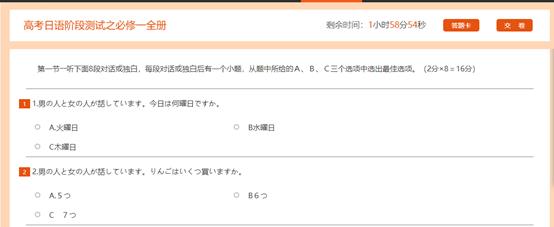 第六时限高考日语阶段测试练习题-必修一