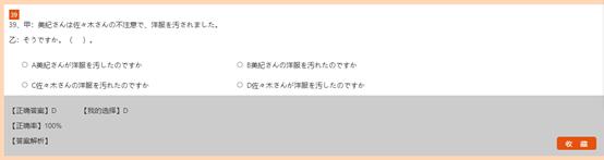 第六时限高考日语阶段测试练习题-必修二