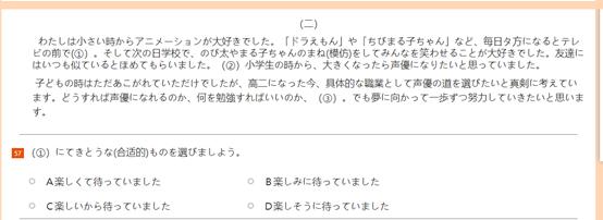 第六时限高考日语阶段测试练习题-必修三(一)
