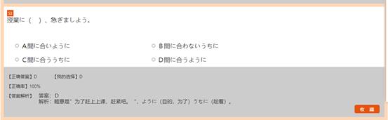 第六时限高考日语阶段测试练习题-必修三(二)