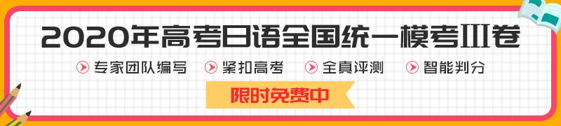 高考日语模考3.jpg